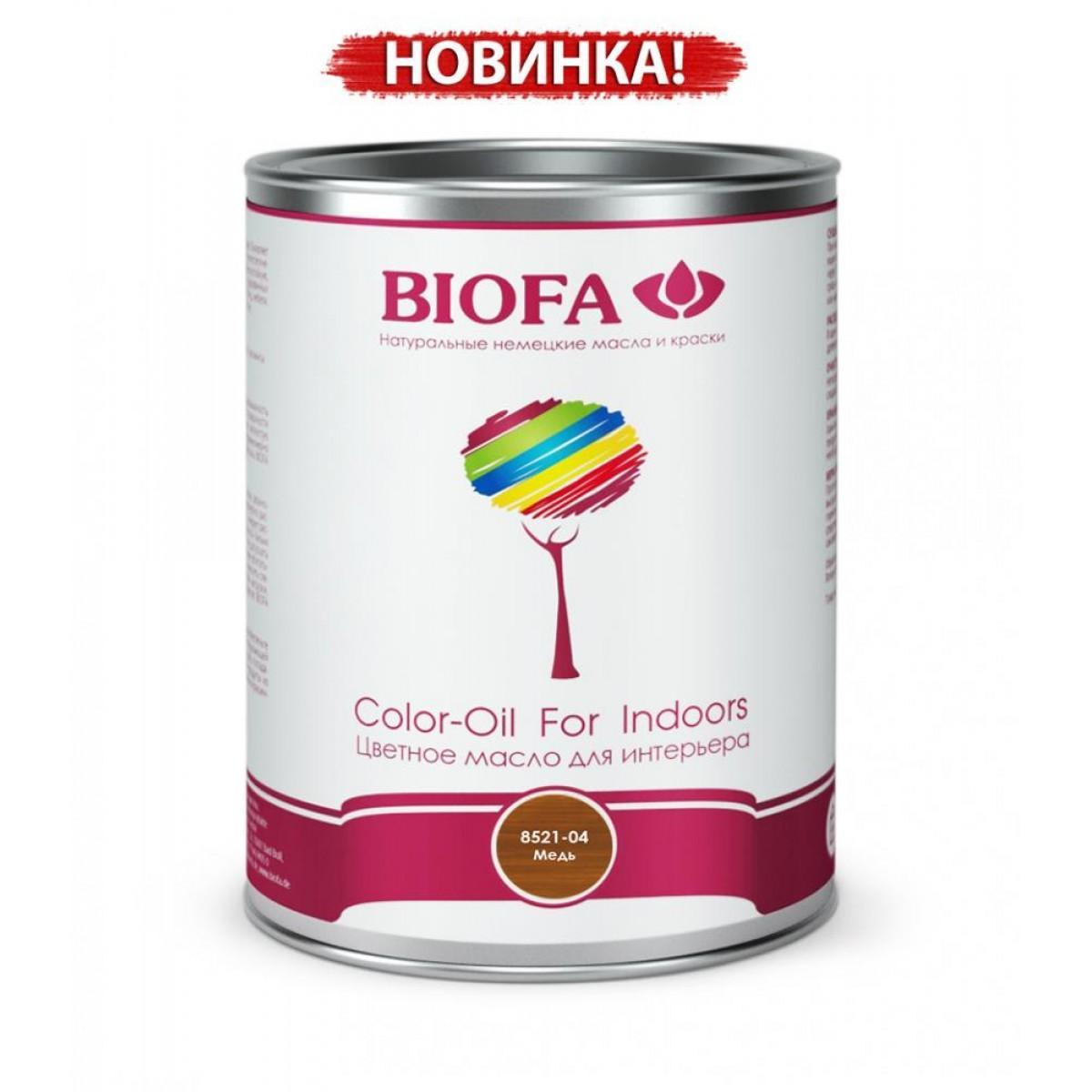 8521-04 Цветное масло для интерьера. Медь