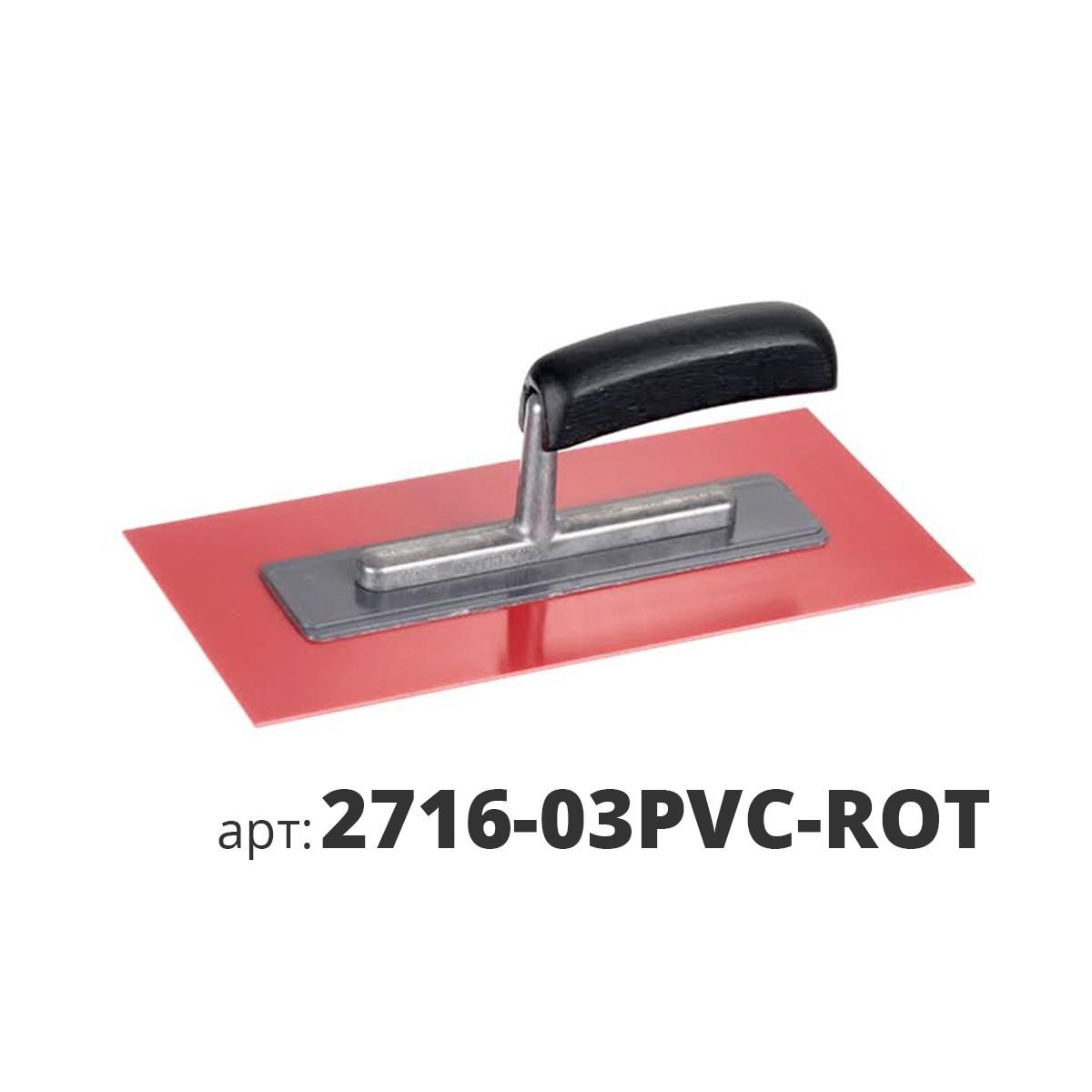 KUHLEN кельма пластиковая прямоугольная 2716-03PVC-ROT