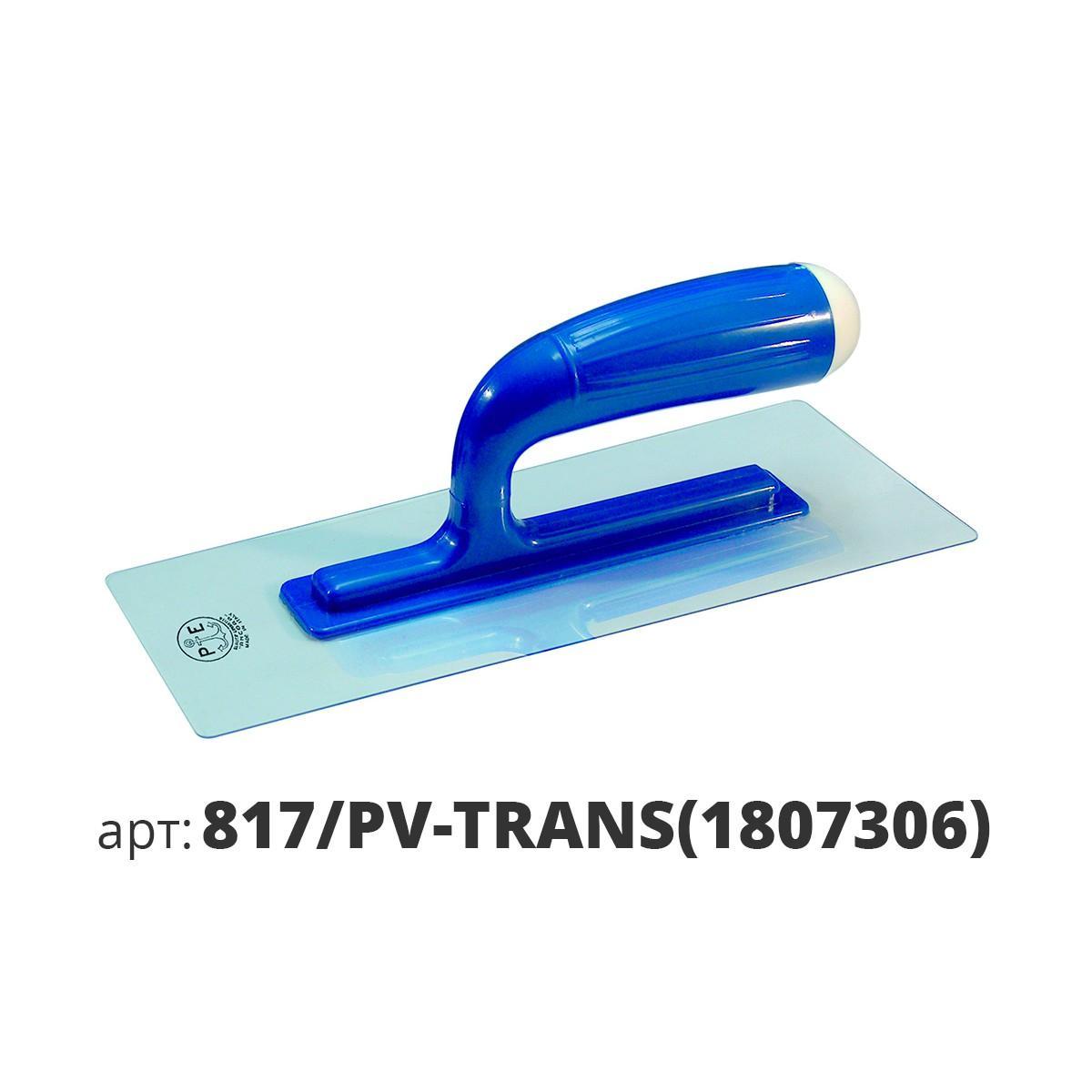 PAVAN кельма пластиковая прозрачная прямоугольная 817/PV-TRANS(1807306)