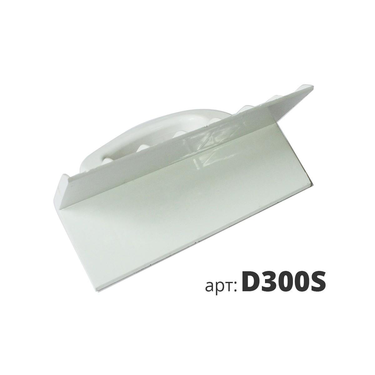 Кельма пластиковая угловая (внешний) D300S
