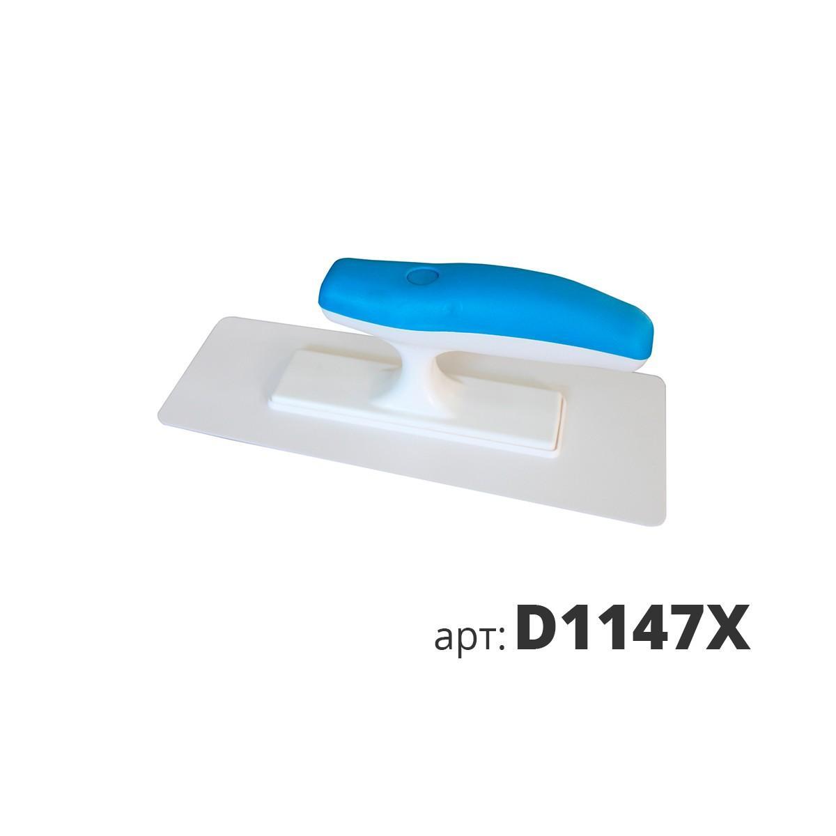 Кельма пластиковая Венеция D1147X