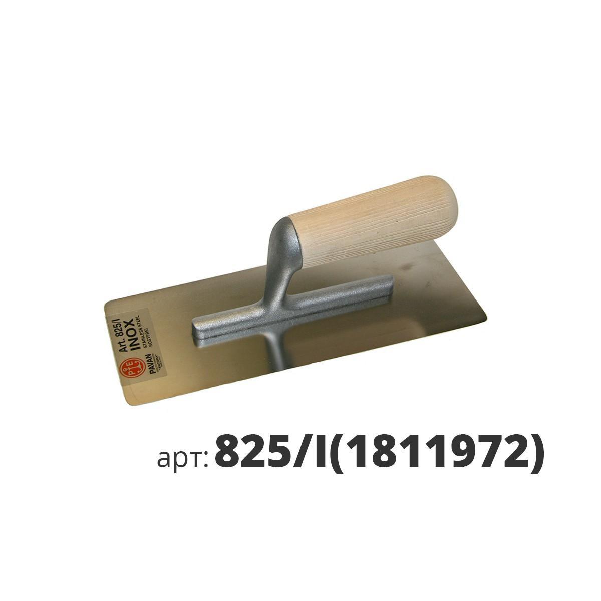 PAVAN кельма венецианская 825/I(1811972)