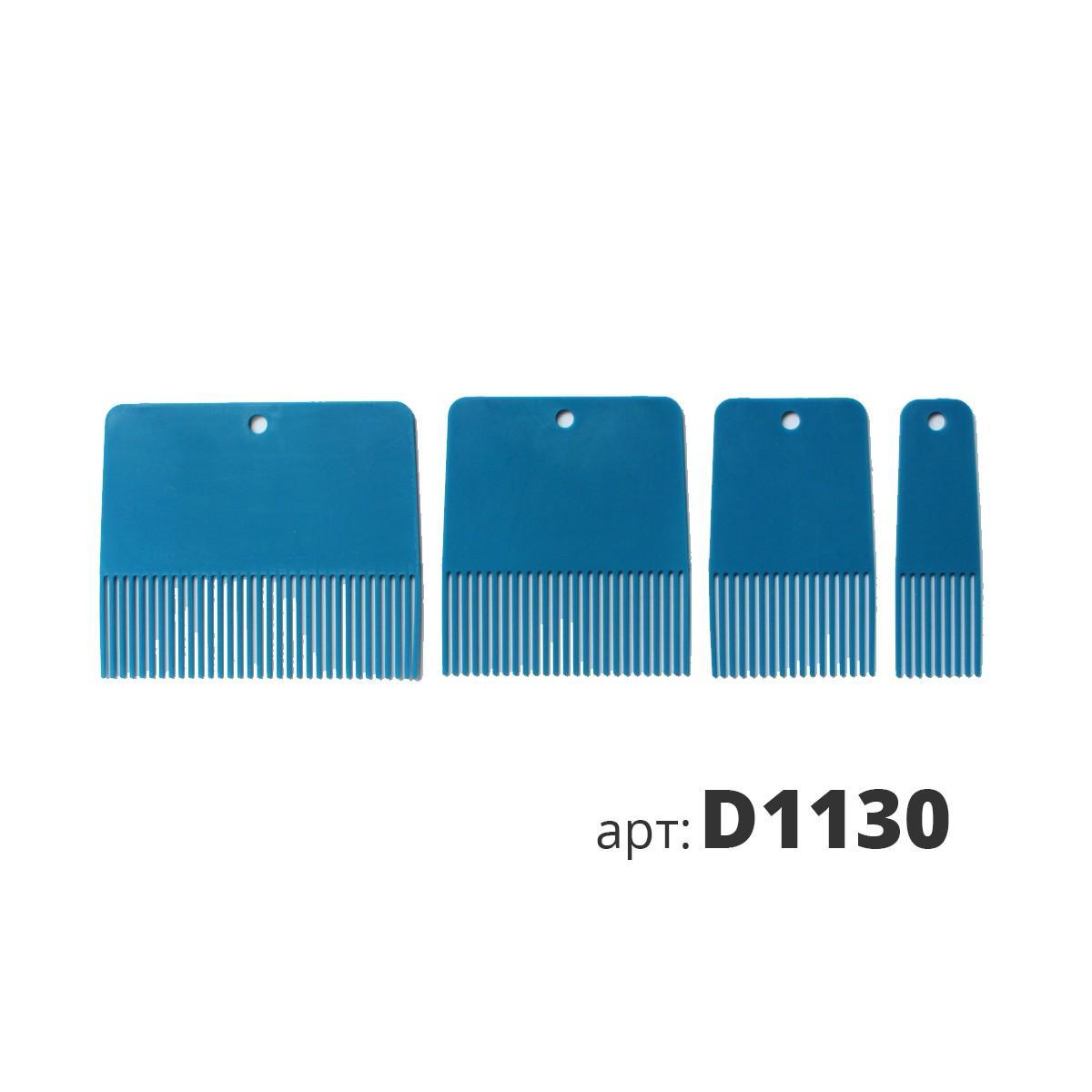 Скребок-гребенка (набор из 4-х штук) D1130