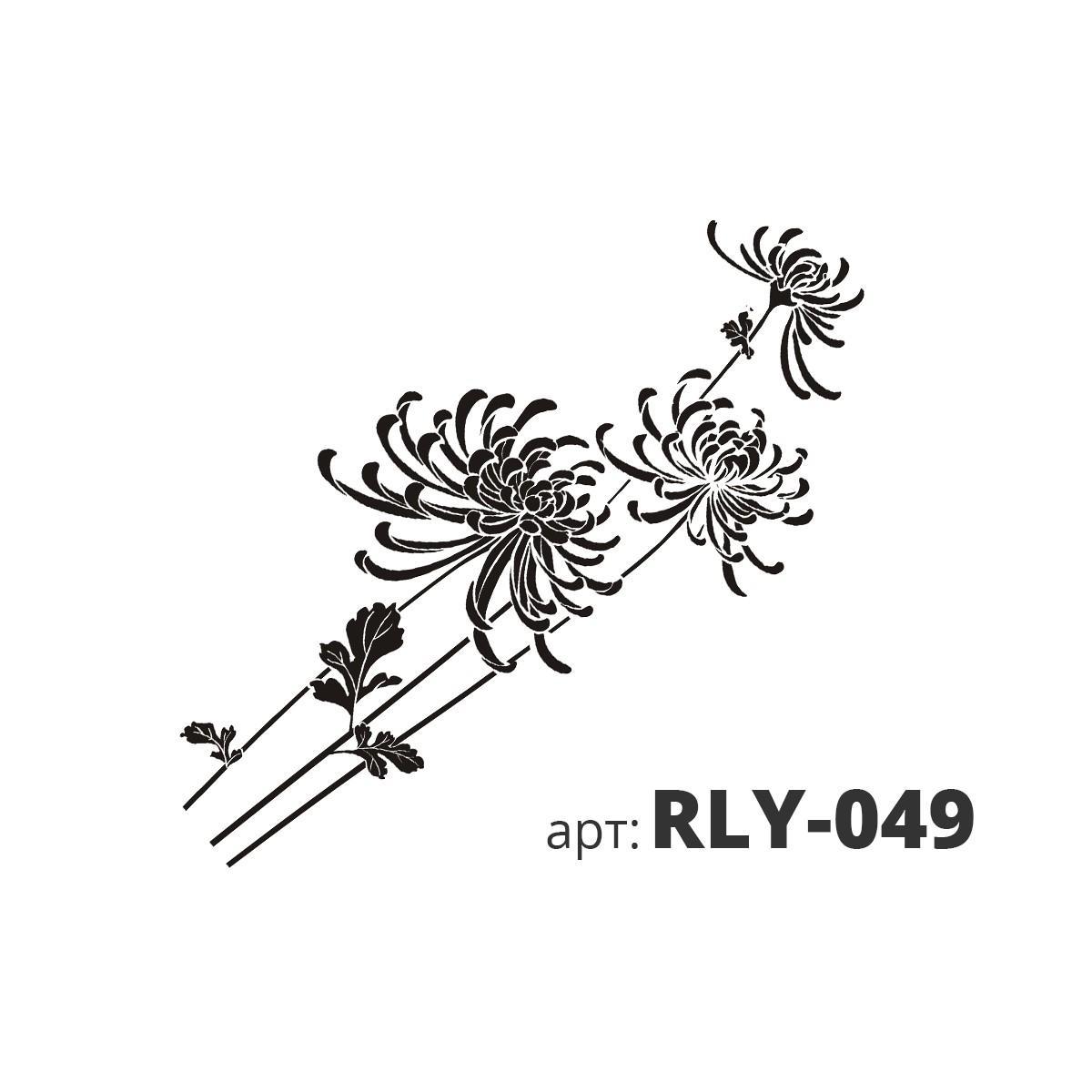 Трафарет виниловый ХРИЗАНТЕМА RLY-049