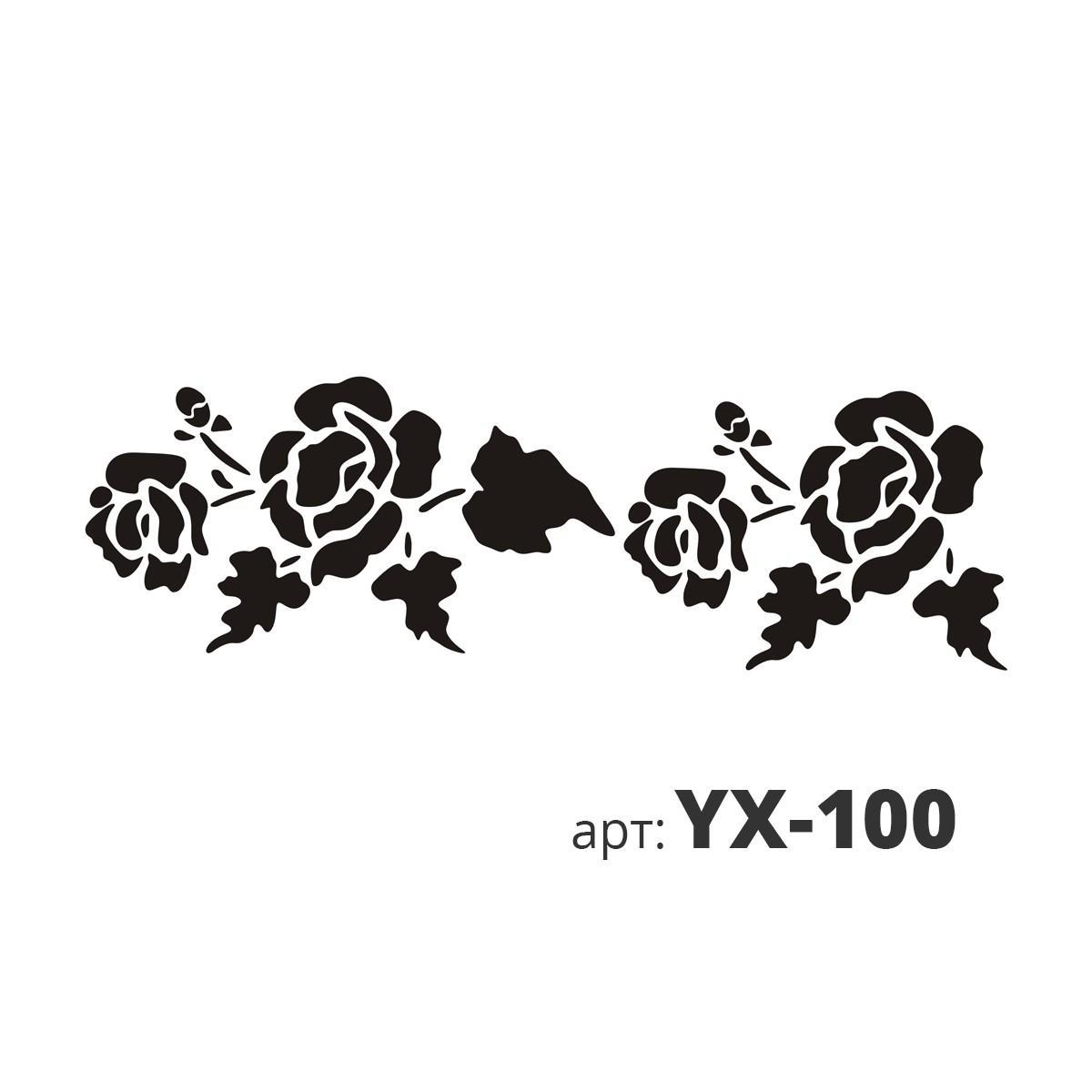 Трафарет виниловый РОЗЫ YX-100