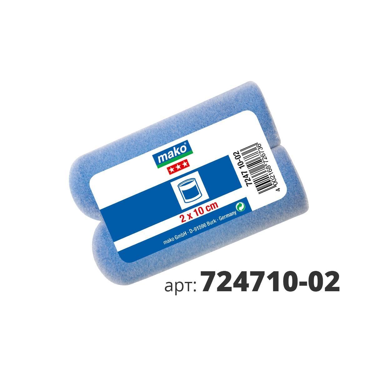 МАКО валик сменный Superflock, пена-полиэстер флокированный с закругленным наружным краем 724710-02