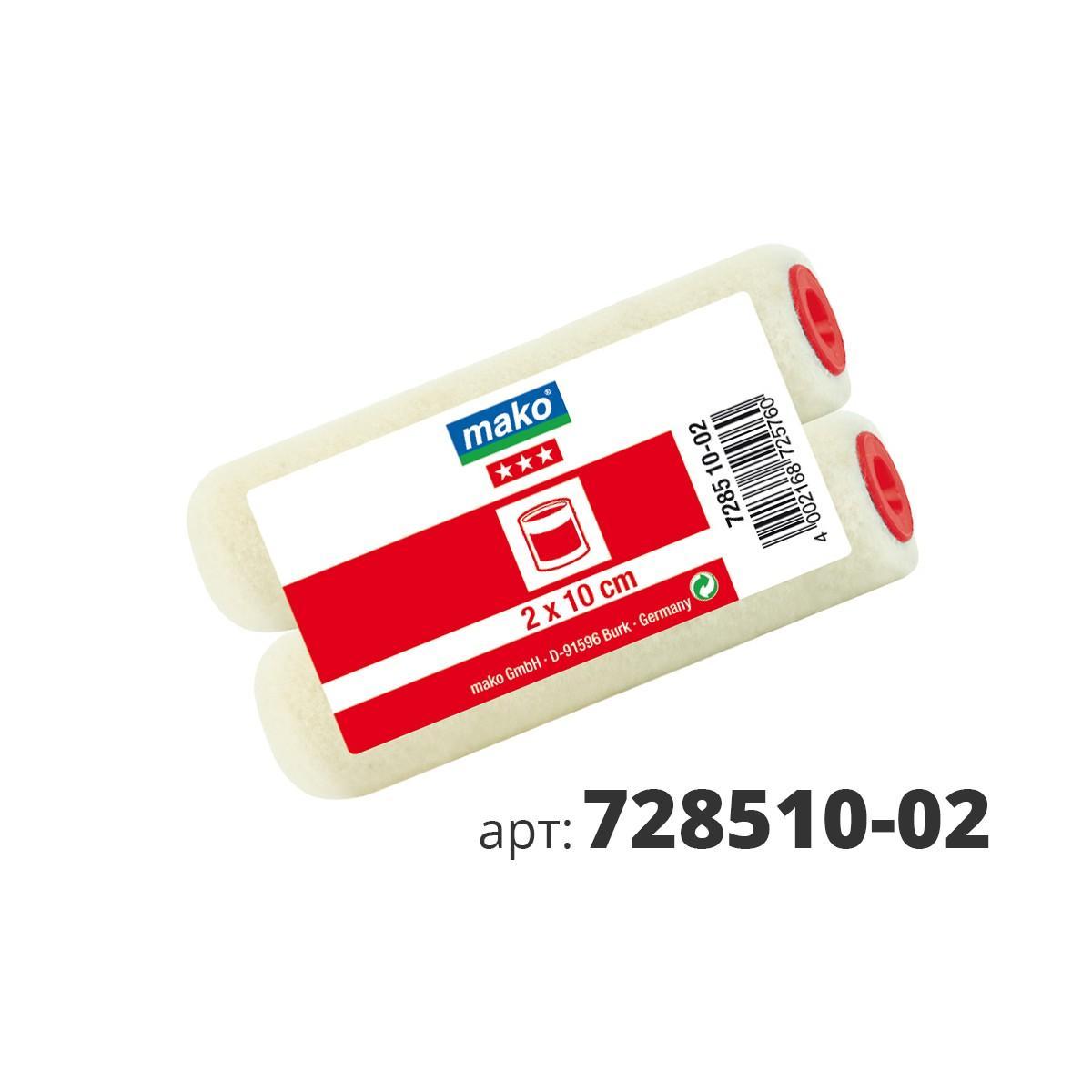 МАКО валики сменные Velour (велюр), тканный шерстяной плюш 728510-02