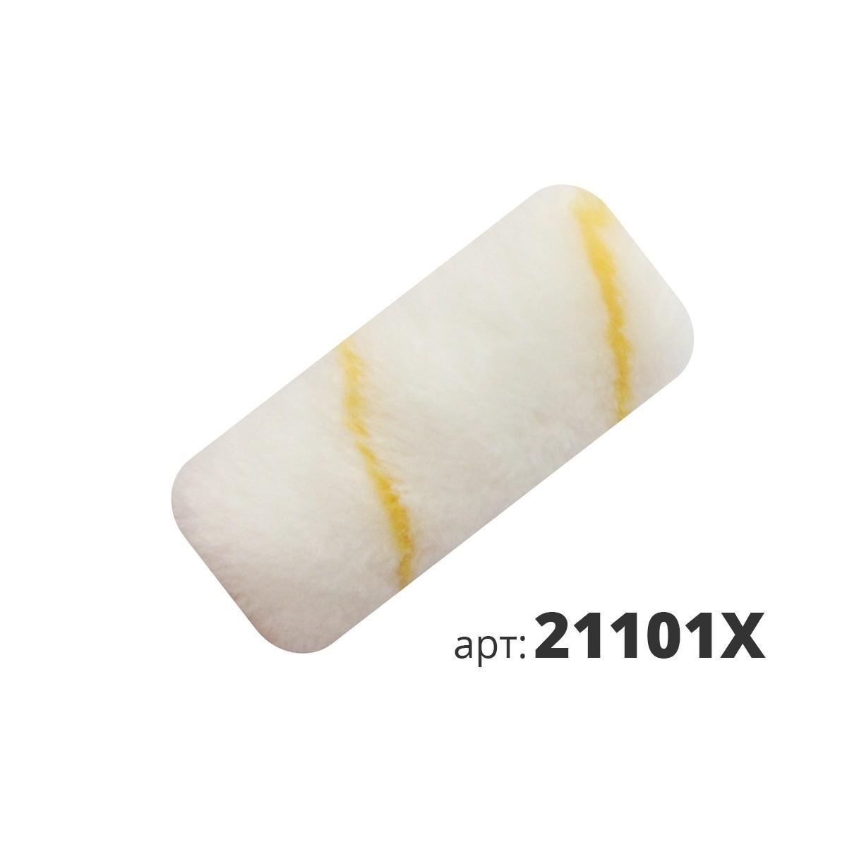 Мини-валик полиамид с желтой полосой 21101X
