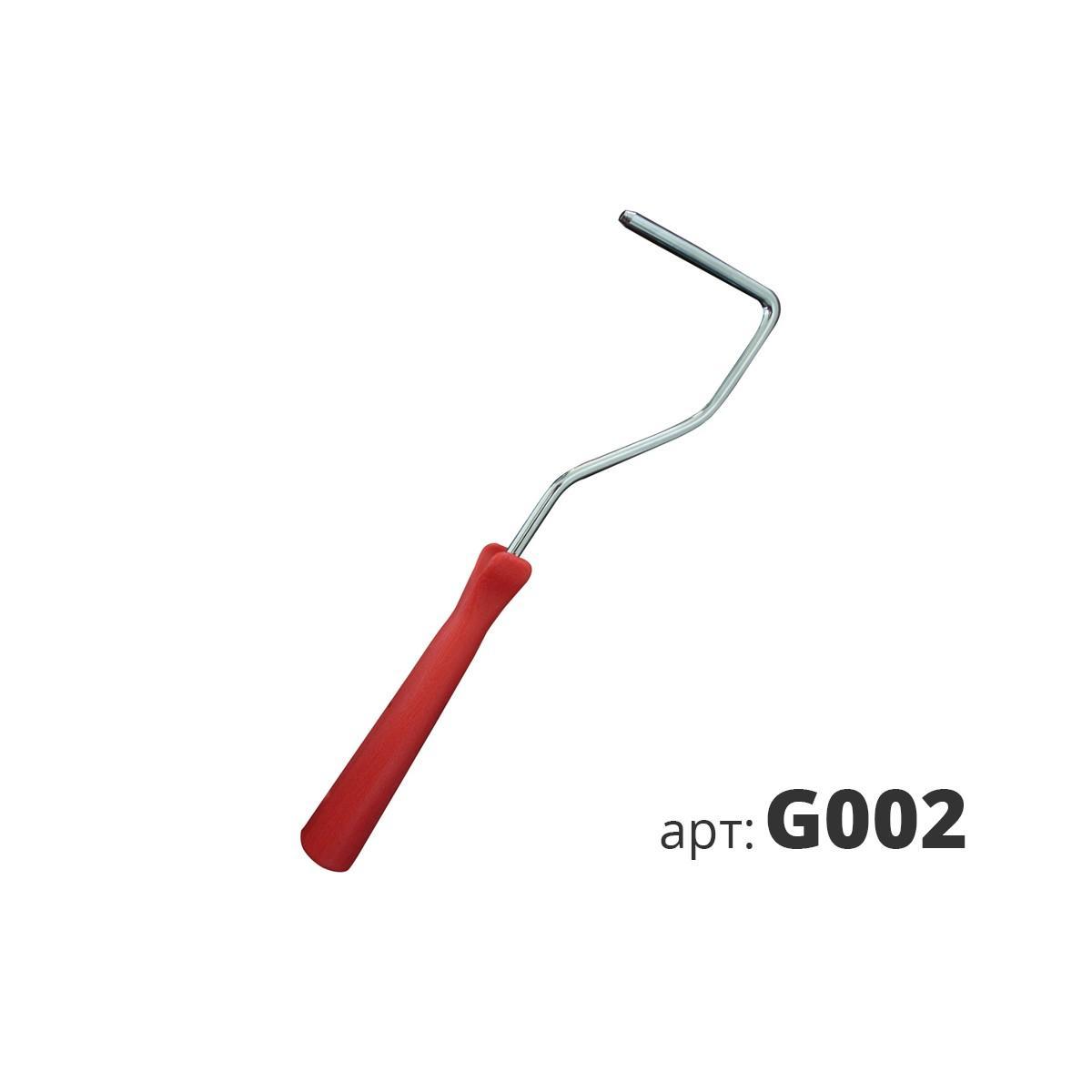Ручка для валика (европейский стиль) G002