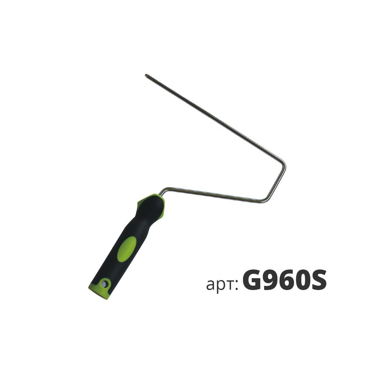 Ручка для валика (европейский стиль) G960S