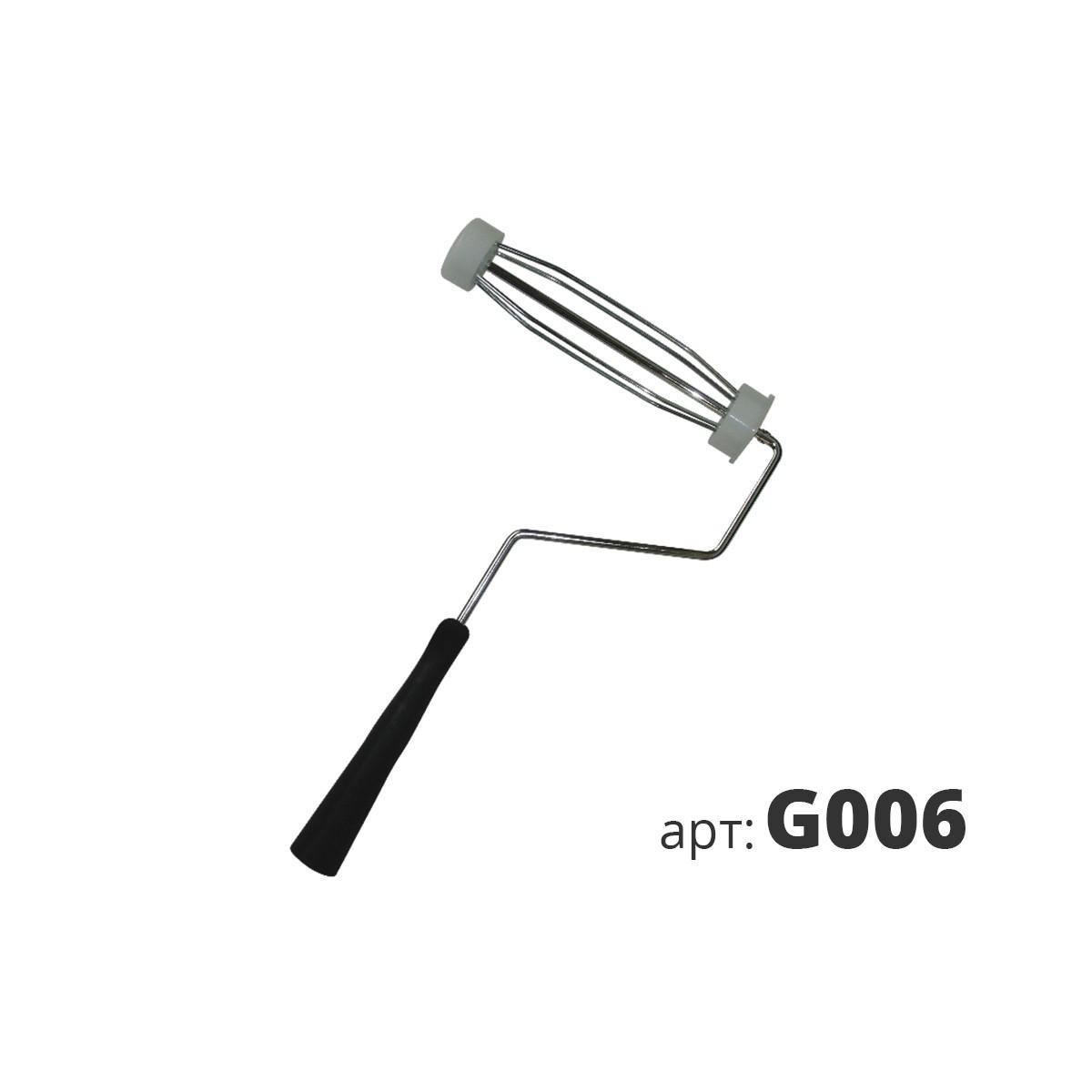 Ручка для валика каркасная (американский стиль) G006